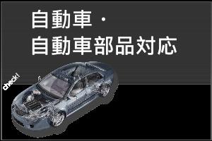 自動車・自動車部品対応